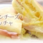 深みの増したチーズの味わいは、フォカッチャとの相性も抜群です。