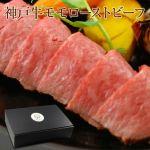 神戸牛モモローストビーフ  クール便でお届け販売価格 ¥ 10,800 税込