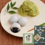 岩手県産「こがねもち」米のお餅に枝豆の風味豊かなずんだ餡をたっぷりからめました。