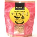北海道産のスモークサーモンをチーズで包み込みました。