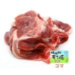たかがコマ肉。されどコマ肉。安価ですが豚肉の旨味の特徴が如実に表れる