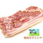 乾式塩漬けしたバラ肉を桜のチップでスモーク。増量剤不使用の本物のベーコン