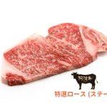 阿波牛のサーロインを使用。A4以上の黒毛和牛ならではのきめ細やかなサシが特徴