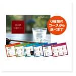 本酒カタログギフト【15,000円コース】