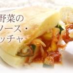 トマトによく合うゴロゴロ野菜を酸味のほど良いトマトソースに絡めたラタトゥイユ風。