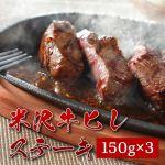 米沢牛A5ヒレステーキ 150g×3(桐箱入り)当店特別価格 ¥ 16,920 税込