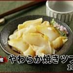 鮮だからこそ堪能できるこりこりした食感と、焼くことにより風味と旨みがましたツブ貝