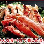 たらば蟹・ずわい蟹・毛蟹と豪華三大がにを、バラエティ豊かにセットにしました。