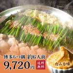 【送料無料】「浜や」もつ鍋セット[白みそ味]×3 ¥9,720(税込)