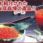 「網走水産自慢の海の宝石」 いくら醤油漬 70g×3瓶 3,980円(税込)