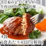 4食 デミグラスハンバーグ 140g / 大阪 リーガロイヤルホテル