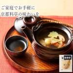 伝統のお出汁で仕立てた松茸の土瓶蒸し。湯せんするだけで、風味豊かな味わい