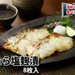 「焼いてあるので温めるだけで手間なく食べられる」焼たら塩麹漬 8枚入 /焼き魚
