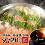 【送料無料】「浜や」もつ鍋セット[醤油味]×3  \9,720(税込)