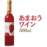 【送料無料】 あまおうワイン 500ml 福岡県産いちご『あまおう』を醸したワイン