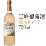 葡萄の王様『巨峰』で造ったワイン。【送料無料】 巨峰葡萄酒スウィート 720ml