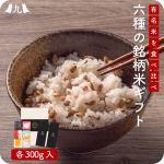 「お米の食べ比べセット 2合パック6種類」お米ギフト食べくらべ