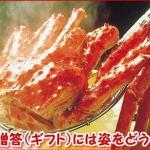 たらばがに姿 1尾・1.7~1.9kg(冷凍)自然解凍で美味しくお召し上がり頂けます」