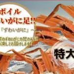 【ボイル冷凍】鮮度の良い「ずわいがにの足」をボイル。食べやすくお料理に
