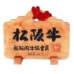 「松阪牛」のすき焼の味わい 松阪まるよし松阪牛すき焼(ロース・肩ロース)