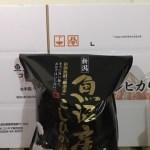 ふっくら旨い 魚沼産コシヒカリ 10kg 精米  7,980 円(税込 / 送料別)