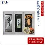 送料無料  産地直送【自然の恵み 詰め合わせギフト(昆布・焼海苔・どんこ)