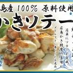 【期間・数量限定】焼くだけ!牡蠣屋がつくった絶品かきソテー 500g