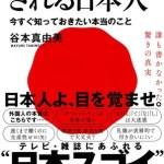 """テレビ・雑誌にあふれているバカみたいな""""日本スゴイ""""論は大間違い!"""