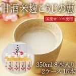 米麹(米こうじ)だけで発酵させて作られているので、ノンアルコールです。