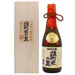 幻の酒米「雄町米」と日本の名水百選「雄町の冷泉」を使用した純米大吟醸