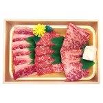 世界のグルメを魅了する神戸ビーフの焼肉3種のセットです。
