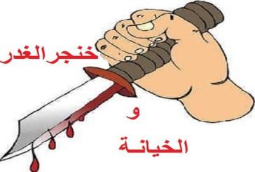 """يوم غدر نظام دمشق و""""البعث"""" السوري بالأحوازيين"""