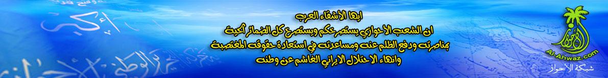 al-ahwaz.net_26-7-2014-4