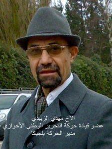 الأخ مهدي الزبيدي / نائب الأمين العام الثاني لحركة التحرير الوطني الأحوازي