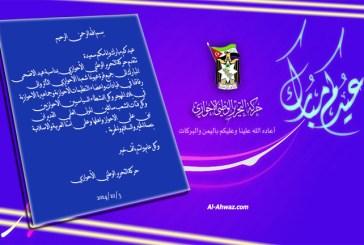 حركة التحرير الوطني الأحوازي تهنىء الأحوازيين والعرب والمسلمين بعيد الاضحى المبارك