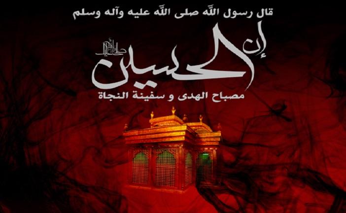 الحسيني : نحو رؤية عصرية منفتحة لواقعة عاشوراء