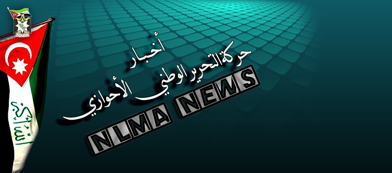 قيادة جديدة موسعة لحركة التحرير الوطني الأحوازي لتوسيع نشاطاتها