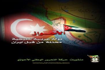 بيان حركة التحرير الوطني الأحوازي في ذكرى 90 عاما للاحتلال الايراني للاحواز
