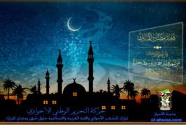 حركة التحرير الوطني الأحوازي تبارك الشعب الاحوازي والامة بحلول شهر رمضان المبارك