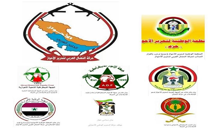 بيان مشترك لفصائل الثورة الأحوازية