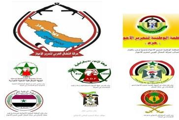 بيان رقم (3) صادر عن كافة فصائل الثورة الأحوازية