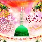 حركة التحرير تبارك الشعب والامة بمولد النبي العربي محمد صلى الله عليه وآله وسلم
