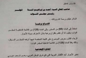 برلمانيون بحرنيون يطالبون الحكومة البحرينية بالاعتراف بالاحواز كـ دولة عربية محتلة