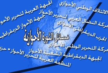 رسالة شكر لاعضاء البرلمان البحريني من لجنة التنسيق الأحوازية