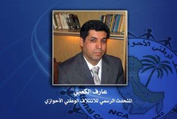 متحدث الائتلاف رحب بمبادرة النواب البحرنيين المطالبة بالاعتراف بالاحواز