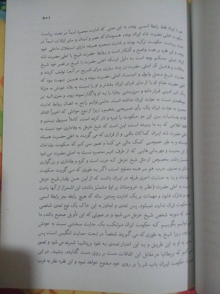 تابع لوثيقة القنصل الايراني 25-4-1924