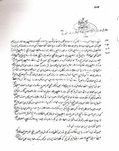 وثيقة هامة و اعتراف صريح من الخارجية الايرانية باستقلال الاحواز ( امارة المحمرة و توابعها )