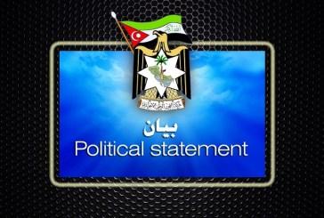 بيان حركة التحرير الوطني الأحوازي بذكرى 93 عاما على الاحتلال الايراني للأحواز