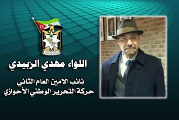 مهدي الزبيدي الناطق الرسمي يعلن انسحاب حركة التحرير الوطني الاحوازي من لجنة التنسيق والتشاور الأحوازية