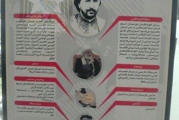 ايران تتعمد في تشويه قضية الأحواز في احد معارضها الدولية